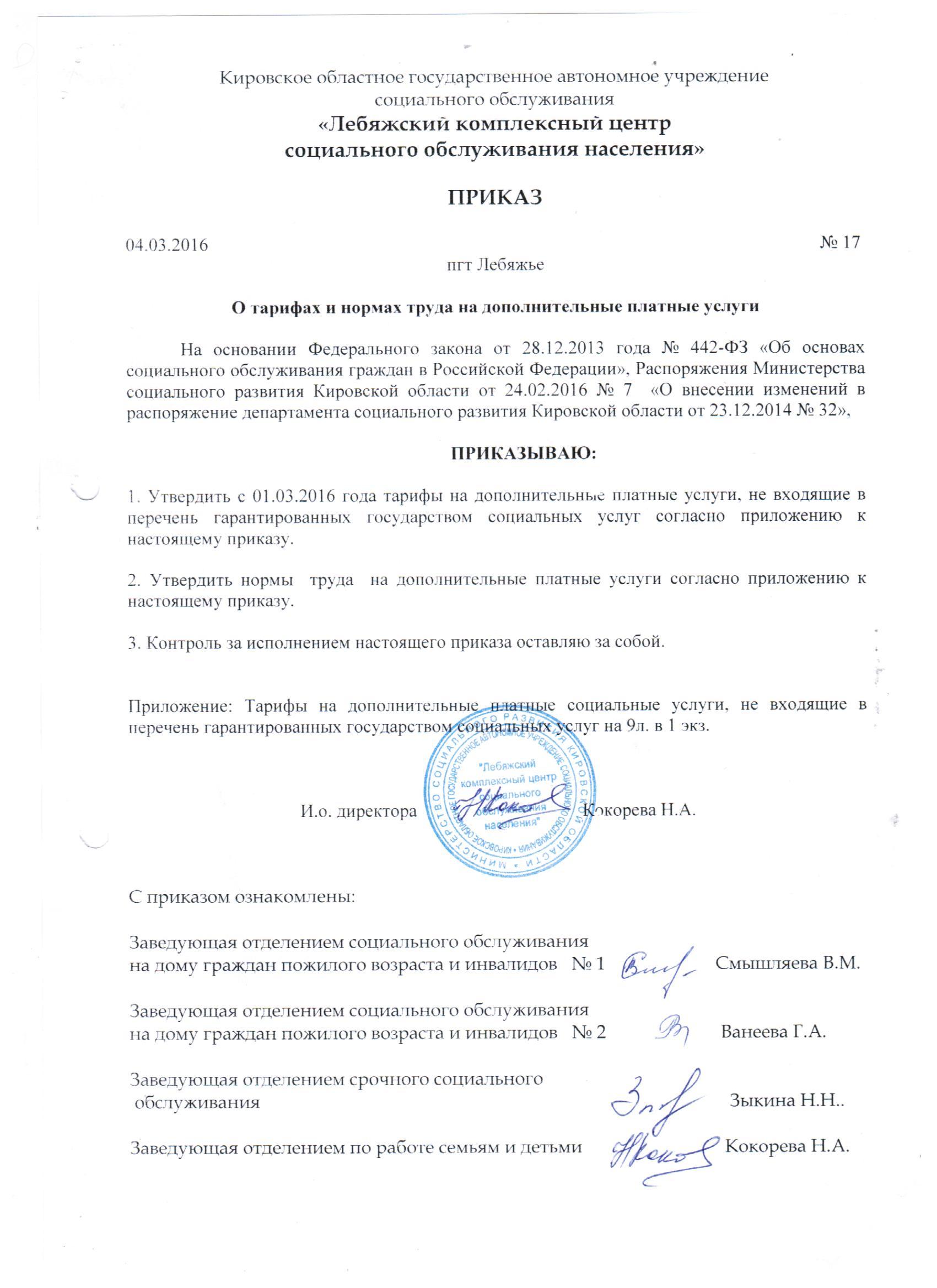бланк договора на оказания услуг психологических услуг