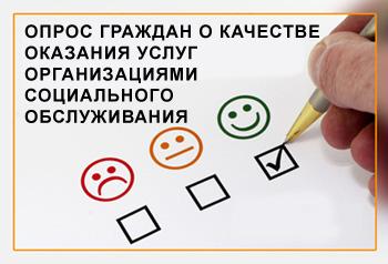 Оценка качества оказания социальных услуг