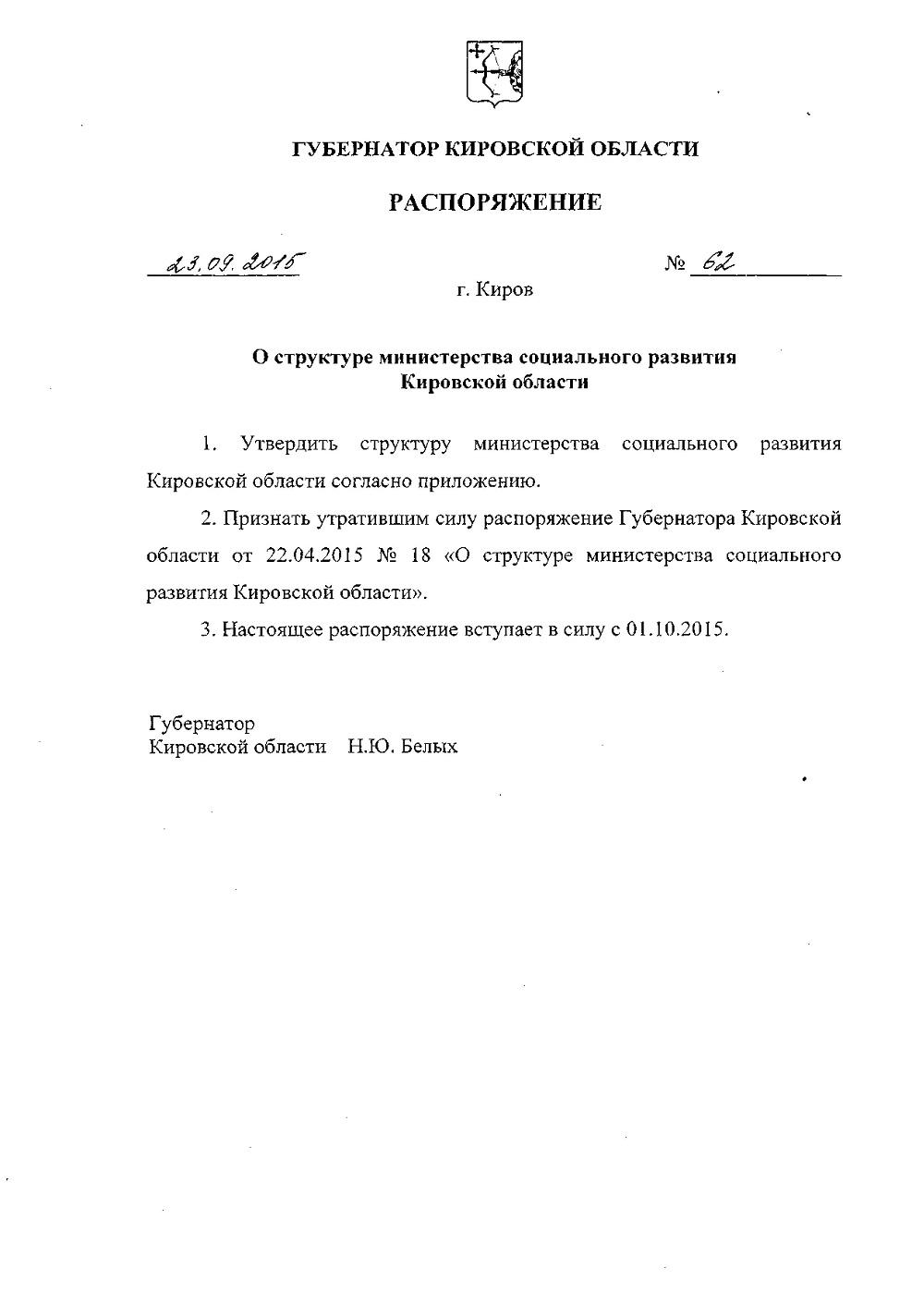 Распоряжение Губернатора Кировской области